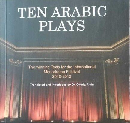 Ten Arabic Plays